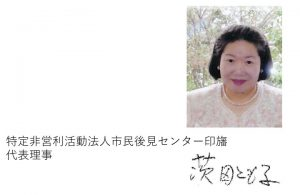 代表理事 茨田とも子